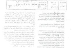 """إخطار 5 عائلات بوقف العمل """" البناء"""" لمنشآتهم في قرية بيت دجن"""
