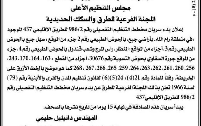 الإعلان عن إقرار مخطط لتوسعة طريق رقم 437 المار في قرية جبع