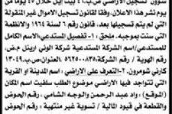 إعلان عن تسجيل أموال غير منقولة في  قرية دير استيا في محافظة سلفيت
