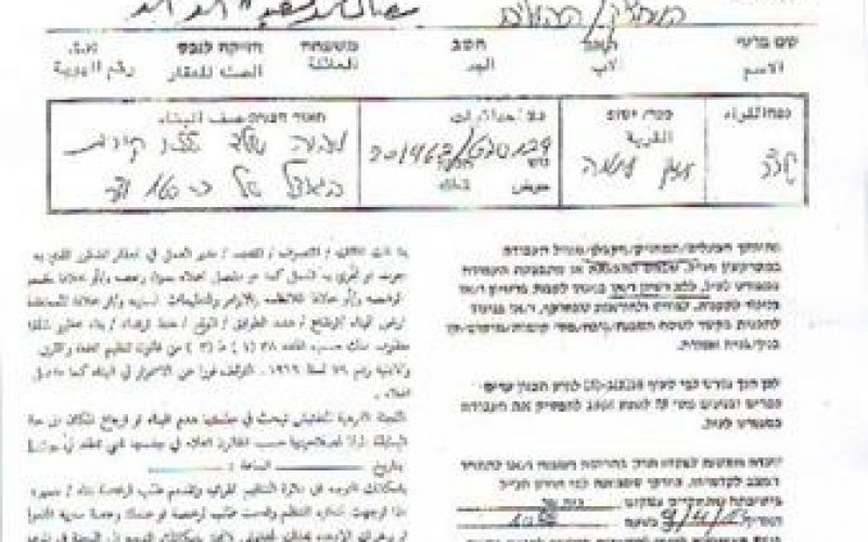 A stop-construction order for a house in Qalqiliya