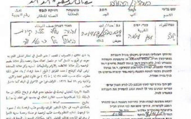 الاحتلال يخطر منزلاً بوقف البناء في قرية عزون عتمة
