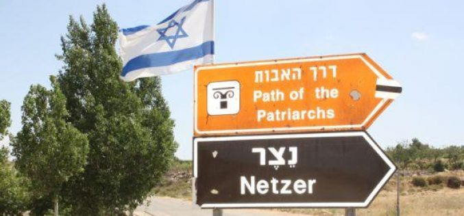 """""""More Than a Geo-political Dilemma"""" <br> Will Israeli Withdraw from the Biblical Heartland of Judea & Samaria??"""