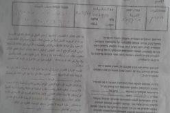 إخطارين بوقف العمل والبناء في منشآت زراعية بفرش الهوى غرب الخليل