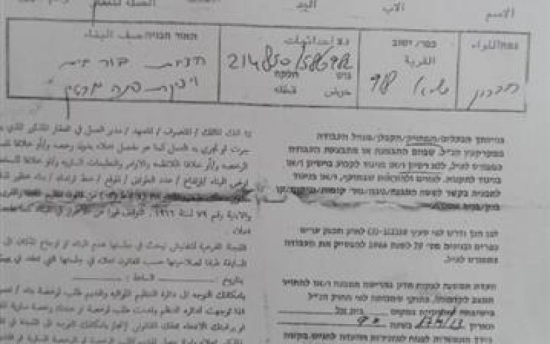 الاحتلال يخطر بوقف العمل في 8 آبار مياه في الفخيت شرق يطا / محافظة الخليل