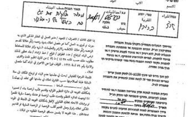 إخطار مسكنين في بلدة بروقين بوقف البناء / محافظة سلفيت