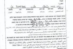 إخطار3 عائلات من خربة ابزيق بالإخلاء لمنشآتهم الزراعية  / محافظة طوباس