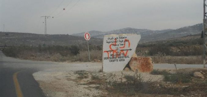 Writing hatred-inciting slogans on the walls of the industrial zone in Deir Sharaf