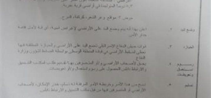 إخطار بمصادرة 5.3 دونم  من أراضي بلدة عقربا بهدف إقامة مقطع من السياج العنصري  محافظة نابلس