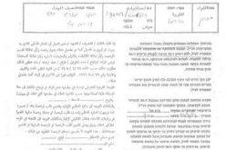 إخطارات بوقف العمل في مسكنين  غرب بلدة إذنا / محافظة الخليل