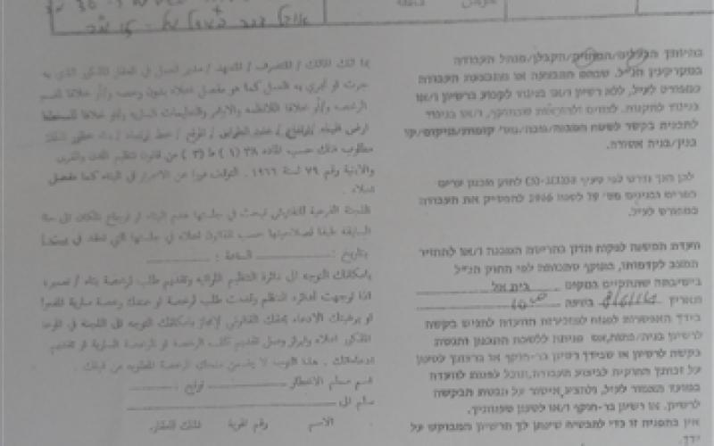 أوامر وقف عمل وبناء تستهدف منشات فلسطينية في قرية بردلة