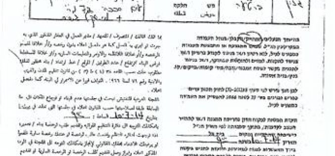 The Israeli Policy of Displacement in Action <br> Israel issued stop-work orders against 14 agricultural and residential structures in Bartaa village- Jenin Governorate