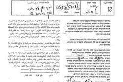 حرب إسرائيلية على قطاع غزة وحرب إسرائيلية على منازل الفلسطينيين في الضفة الغربية المحتلة <br> أوامر عسكرية إسرائيلية تستهدف 9 منازل فلسطينية في بلدة الخضر