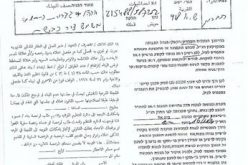 The Israeli occupation notifies structures with demolition  in Yatta