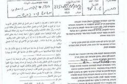 الاحتلال يخطر بهدم خيام للسكن وحظيرة بخربة الفخيت شرق يطا