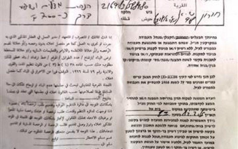 إخطار بوقف العمل في طريق ترابي بخربة مغاير العبيد في بلدة يطا بمحافظة الخليل