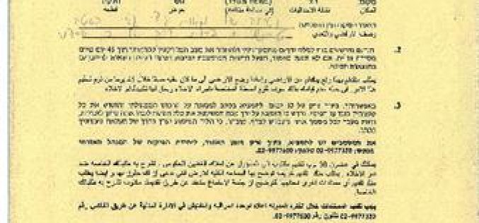 """Military orders of """"trees uprooting"""" in the area Ainon- Tubas"""
