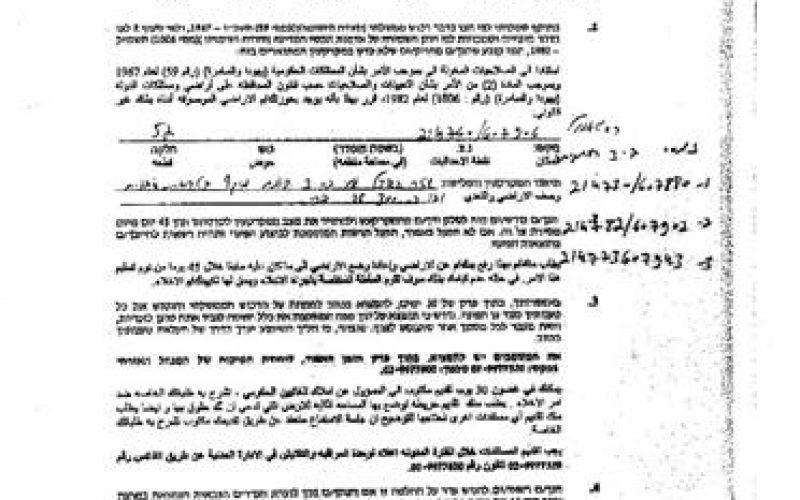 """المصادرة بذريعة """"أراضي دولة"""" <br> الادارة المدنية الاسرائيلية تصادر أراضي بلدة الشيوخ بأوامر عسكرية جديدة"""