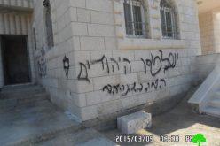 إحراق مركبتين وخط شعارات تحريضية على جدران منزل في قرية المغير / محافظة رام الله