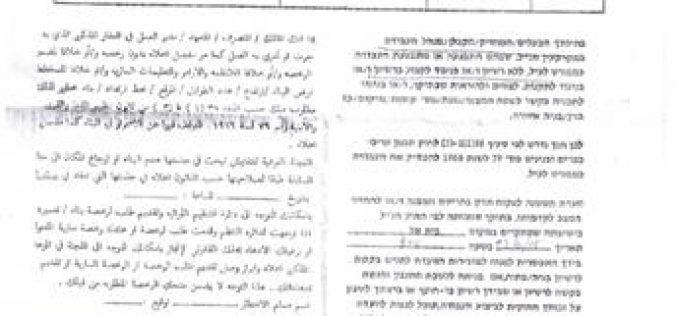 اخطار بوقف العمل في مسكن ببلدة اذنا / محافظة الخليل