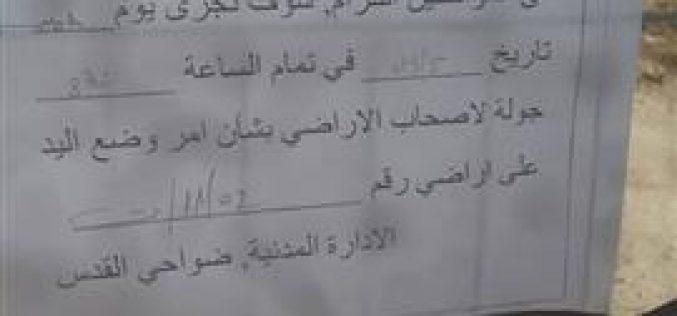 قرار صادر عن الإدارة المدنية يقضي بمصادرة 9.5 دونم من أراضي العيسوية لأغراض عسكرية ..