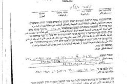 Eviction order on a natural reserve in the Tubas area of Ras Al-Bikai'a