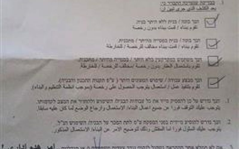 Israeli Administrative Demolition Orders for Three Houses in East Jerusalem