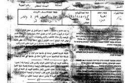&#8220;بدعوى عدم الترخيص&#8221; <br>  اوامر عسكرية اسرائيلية تستهدف عددا من المنازل الفلسطينية في قرية بتير غرب مدينة بيت لحم