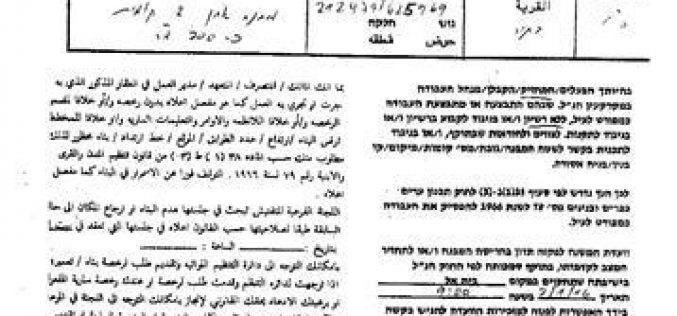 Halt-of-Construction orders hit Palestinian homes in Battir village west of Bethlehem