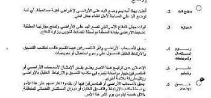 &#8221; لاغراض أمنية مستعجلة &#8221; <br> اسرائيل تضع اليد على أراضي فلسطينية في بلدة بيت امر شمال مدينة الخليل