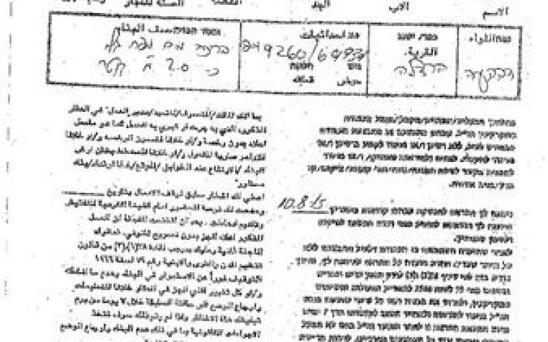 إخطار  نهائي بهدم بركة للمياه في قرية كردلة  في الأغوار الشمالية