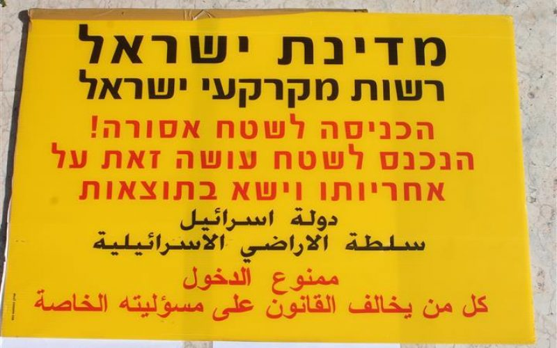 """For Security & Military Purposes"" Expropriation of five Dunums in al-Walajeh village lands Northwest of Bethlehem Governorate"