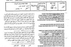 New Wave of Demolition Order in Deir Ballut town in Salfit Governorate