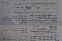 اخطار بهدم شبكة الكهرباء القطرية شرق قرية بيت دجن