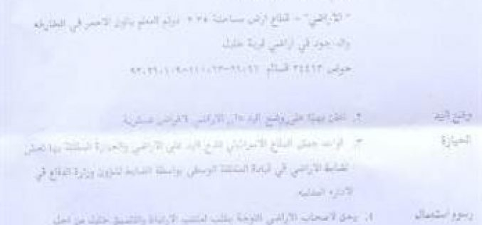 شارع استيطاني مقترح في تل الرميدة- الخليل <br>  الاثر الكنعاني العربي يصارع الاستيطان والتهويد
