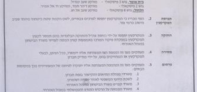 Expansion of Karmei Zur settlement at the expense of  Beit Ummer and Halhul lands <br>