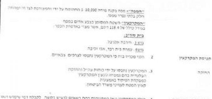The Segregation Wall seized more lands of Beit Surik Village !!!