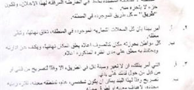 Closing of a road and 60 commercial stores in Hebron