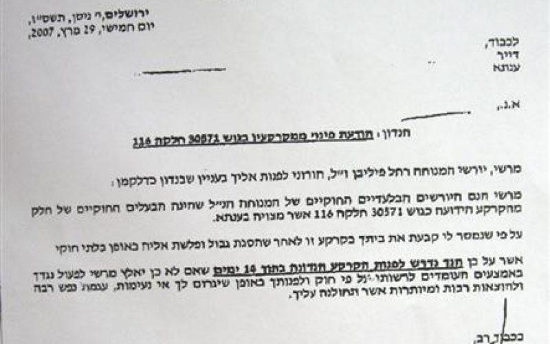 New Israeli Notifications to Evacuate houses in Ras Shihada Area north of Jerusalem City