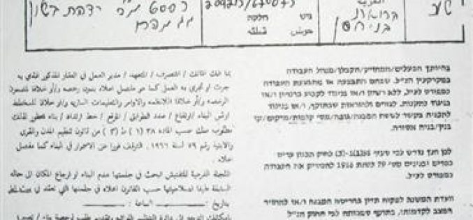 Halt–construction warnings against a number of Palestinian houses and stores in Haris Village