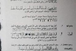 سلطات الاحتلال الاسرائيلي تخطر أهالي قرية الزاوية بمصادرة مزيد من الاراضي