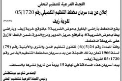 """The Israeli """"Civil Administration"""" Issues a Master Plan for Zeef Village"""