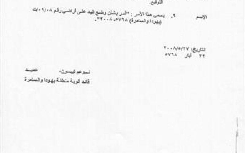 المواطن حلمي الجمل ضحية الاحتلال والمستوطنين الاسرائيليين في قرية الفحص في محافظة الخليل