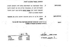أمر عسكري لمصادرة 6 دونمات من قرية رمانة
