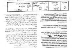 New House Demolition Order in Aboud Village