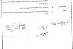 A new section of the Israeli Segregation Wall to be built on lands of Husan Village