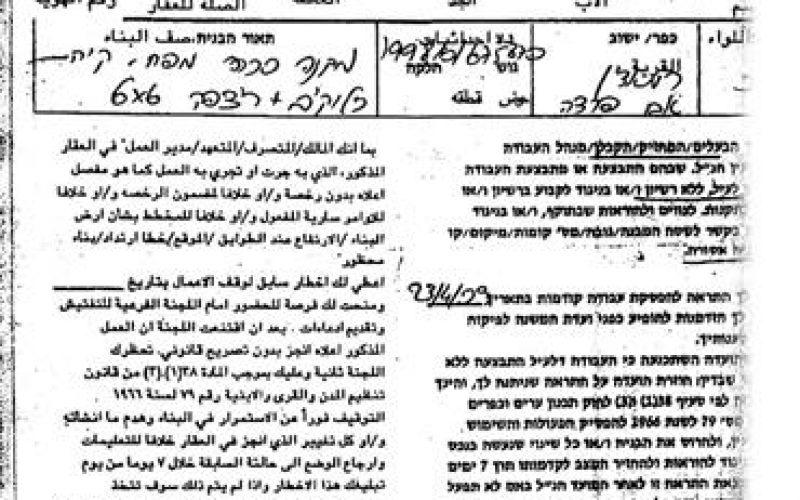 Halt of construction notifications In Arab ar Ramamdin Al Janubi