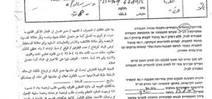 Stop Work Orders Issued by Israeli Occupation Forces Against Hijja Village