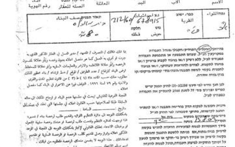إخطار عدداً من المنشآت بوقف البناء في قرية حجة