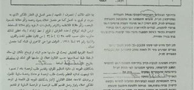 الاحتلال الإسرائيلي يخطر عدداً من المنشآت في قرية برطعة بوقف البناء