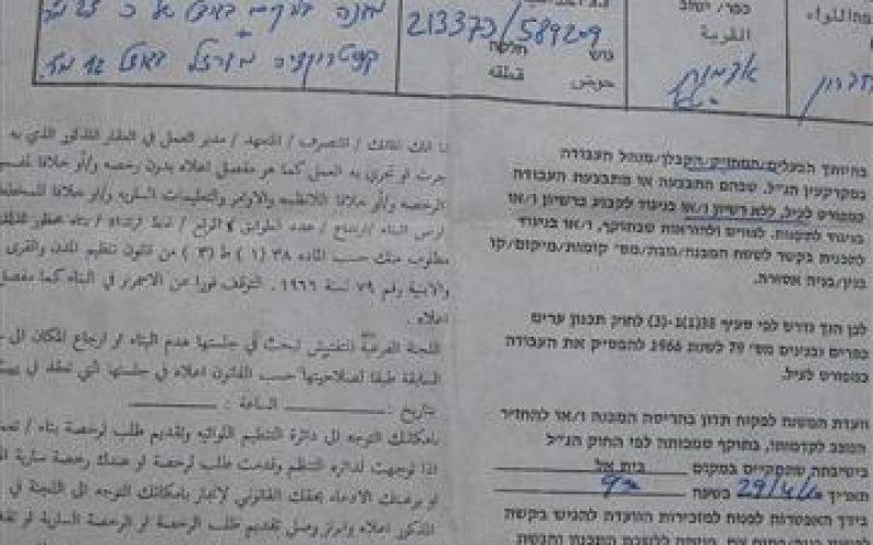 Israeli Occupation Forces threaten to erase Shu'ub Al Bottum off the map south of the city of Yatta